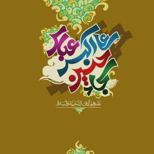 Zain ol abedin (1)