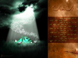 Zain ol abedin (2)