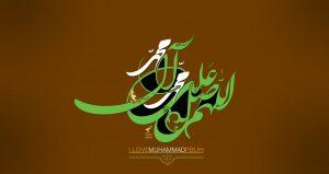 اللهم صل علی محمد و علی محمد