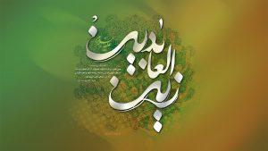 زین العابدین(ع)