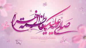 صلّی الله علیک یا فاطمه الزهرا