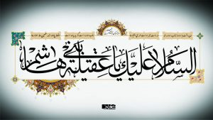 السلام علیک یا عقیله بنی هاشم علیها السلام