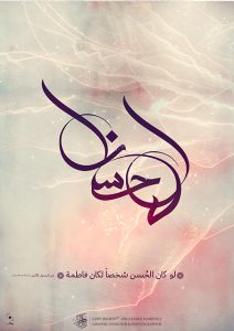 پوستر زیبای امام حسن مجتبی