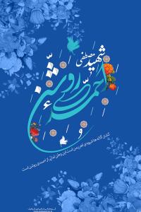 پوستر شهید مصطفی احمدی روشن