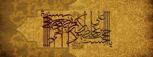 یاحجت ابن الحسن عجل علی ظهورک