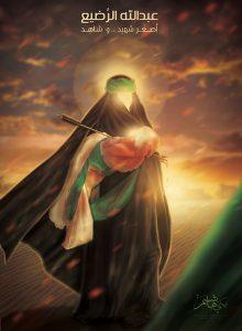 عبدالله الرضیع: اصغر شهید