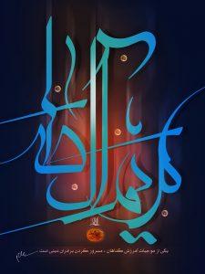 پوستر کریم ال طه