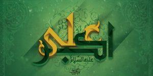 علی الاکبر ( علیه السّلام )