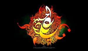 السلام علیک یا علی بن الحسین، یا زین العابدین