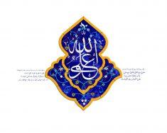 بکگراند زیبای علی ولی الله