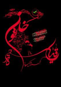 رقیه خاتون علیها السلام
