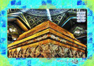 ضرح جدید امام حسین