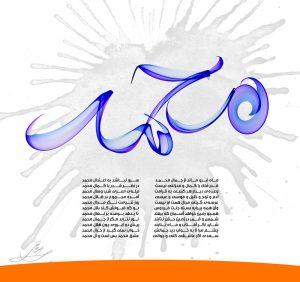 تایپوگرافی حضرت محمد رسول الله