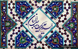 پوستر السلام علیک یا صاحب الزمان (عج)