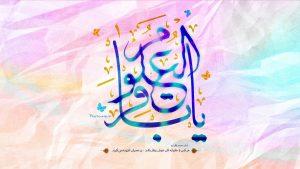 پوستر حدیثی ولادت امام باقر علیه السلام