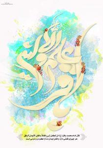 پوستر ولادت امام محمد باقر (ع)