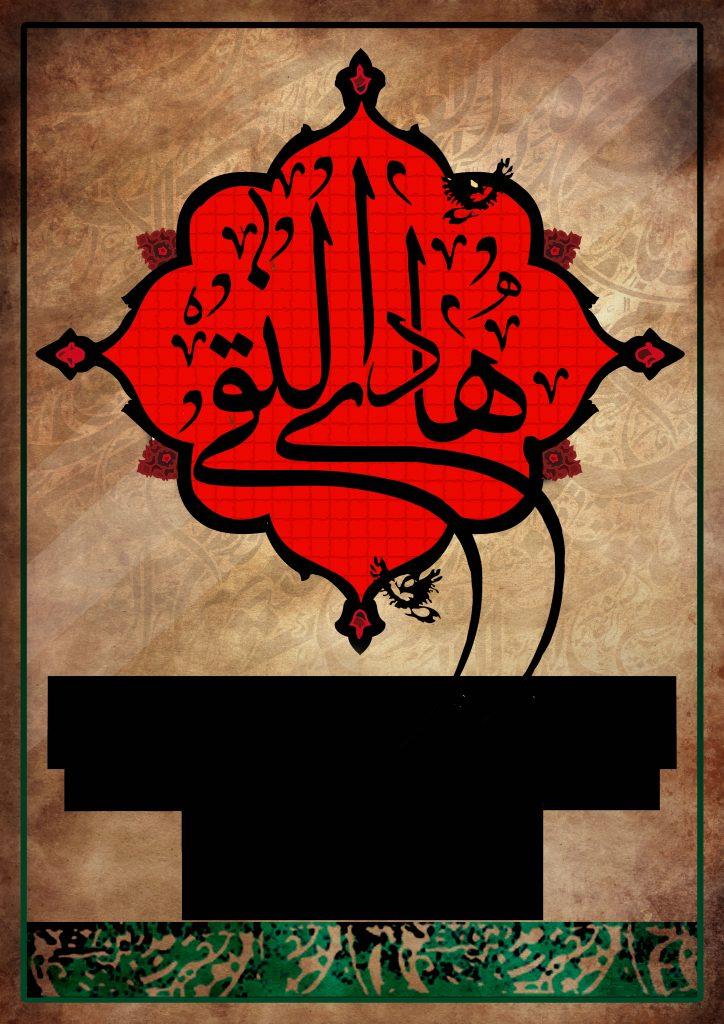 بنر اطلاع رسانی شهادت امام هادی علیه السلام