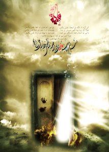 طرح فاطمی:صلی الله علیک یا فاطمه الزهرا علیها السلام