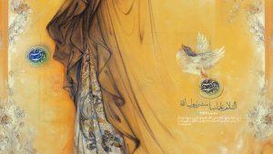استاد رضا ::بانو حضرت زهرا علیها السلام