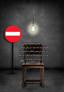 پوستر  بازجویی از دانشمندان هسته ای ممنوع