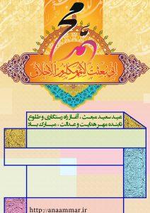پوستر مبعث رسول الله (ص)