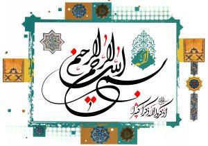 پوستر بسم الله الرحمن الرحیم  اذکروا الله ذکرا کثیرا