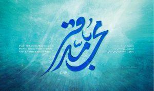 پس زمینه ولادت امام محمد باقر علیه السلام