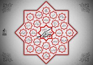 اینفوگرافی: القاب دختر حضرت زهرا(س)