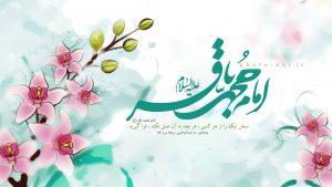پوستر زیبای ولادت امام باقر علیه السلام