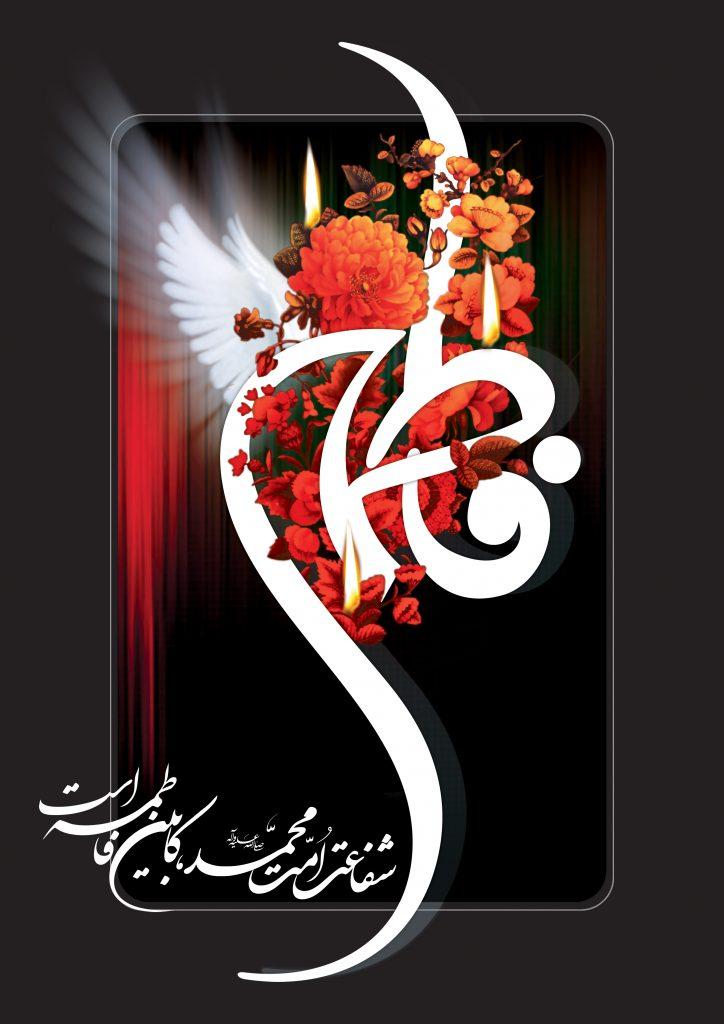 پوستر با کیفیت ایام فاطمیه: شفاعت امت محمد کابین فاطمه است