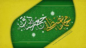 پوستر نام مبارک حضرت محمد (ص) و امام جعفر صادق(ع)