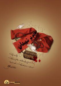 پوستر: سلام بر شهیدان