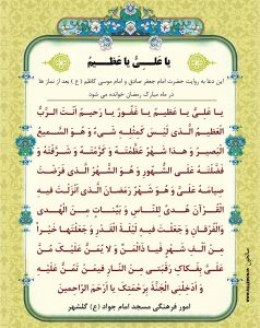 دعای یا علی یا عظیم