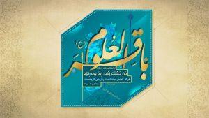 پوستر  حدیث زیبای ولادت امام باقر علیه السلام
