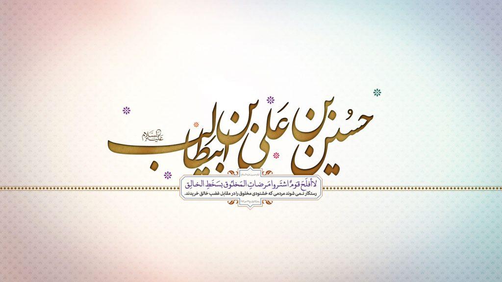 حسین بن علی بن ابیطالب(ع)
