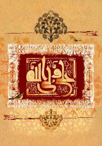 پوستر میلاد امام علی (ع)