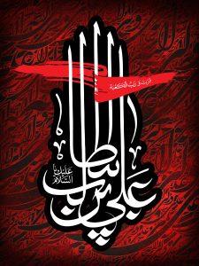 پوستر شهادت امام علی : السلام علیک یا علی بن ابیطالب