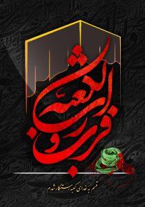 پوستر شهادت امام علی (ع) : فزت و رب الکعبه