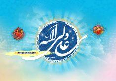 پوستر زیبای عید غدیر: علی ولی الله