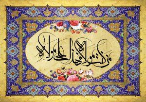 عید غدیر : من کنت مولاه فهذا علی مولاه