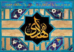 پوستر اطلاع رسانی مراسم عزاداری شهادت امام هادی (ع)