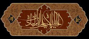 السلام علیک یا علی النقی الهادی
