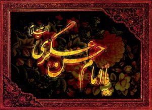 بک گراند یا امام حسن عسکری علیه السلام