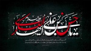 پوستر شهادت امام حسن عسکری