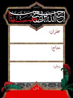 پوستر اطلاع رسانی مراسم هیأت مخصوص ماه محرم