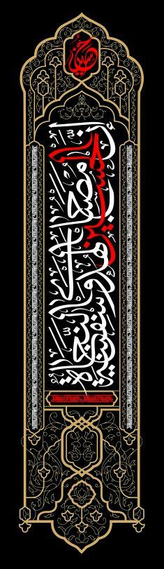 کتیبه عمودی « ان الحسین مصباح الهدی و سفینه النجاه»