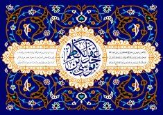 پوستر زیبای ولادت امام کاظم (ع)