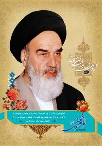 امام خمینی (ره) : شهادت هنر مردان خداست
