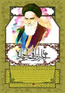 تحقق شخصیّت اصلی امام(ره) در جهاد فی سبیل الله بود