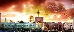ینر با کیفیت مشهد مقدس : آمدم ای شاه پناهم بده
